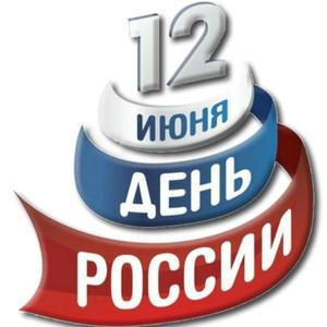День_росс